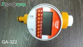 Автомат для капельного полива GA-322