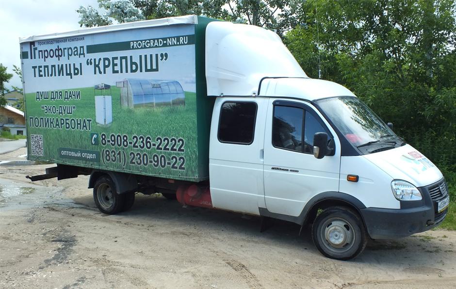 perevozki-rf