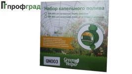 Набор капельного полива на 64 растения GN-003