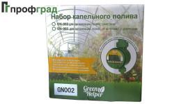 Универсальный набор капельного полива на 64 растения GN-023
