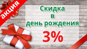 Скидка в день рождения 3%