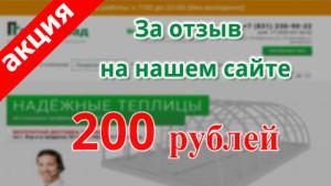 200 рублей за отзыв на нашем сайте