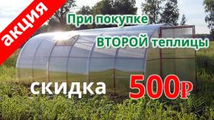 При покупке второй теплицы скидка 500 рублей