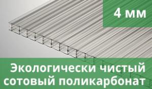 Экологически чистый сотовый поликарбонат толщиной 4мм
